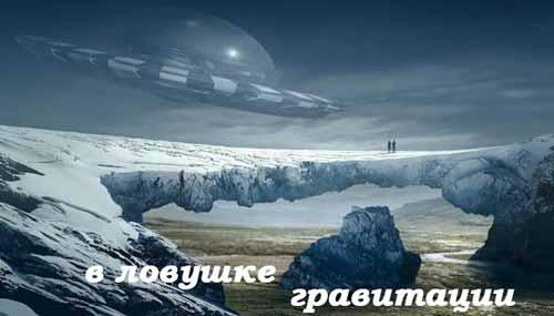 Внеземные цивилизации не покидали своих планет, запертые силой притяжения