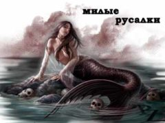 Пугающие персонажи древних легенд, русалки и феи.