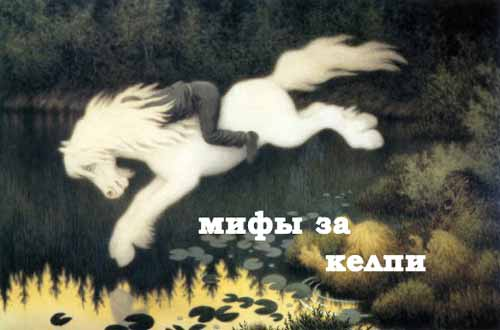 белая лошадь келпи топила наездников