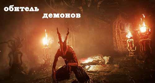 демонические сущности рядом, они ждут