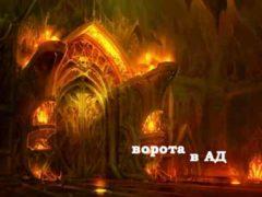 Что такое врата ада, портал в подземный мир.
