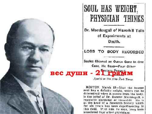 Доктор Дункан Макдугалл был тем человеком, который взвешивал души людей в момент смерти. Он оценил вес души в 21 грамм.