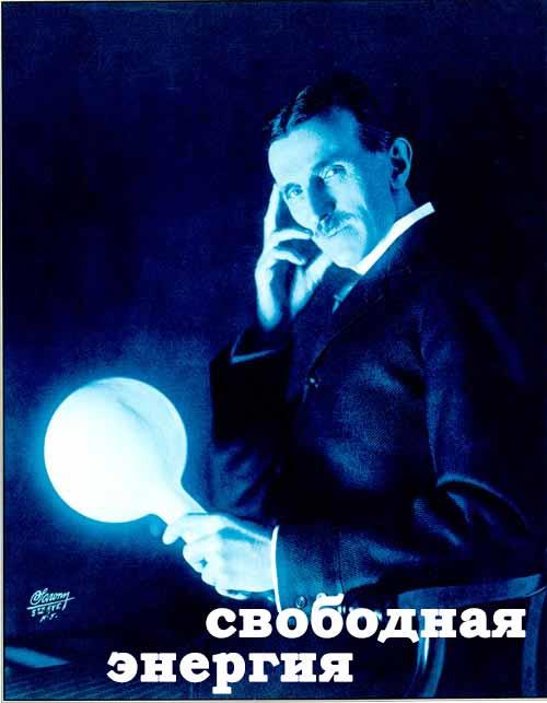 Никола Тесла с газонаполненной люминофором лампочкой, работающей от «катушки Тесла»
