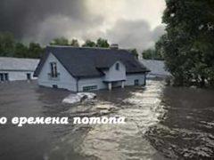 Жизнь после Всемирного потопа, странная история цивилизаций.