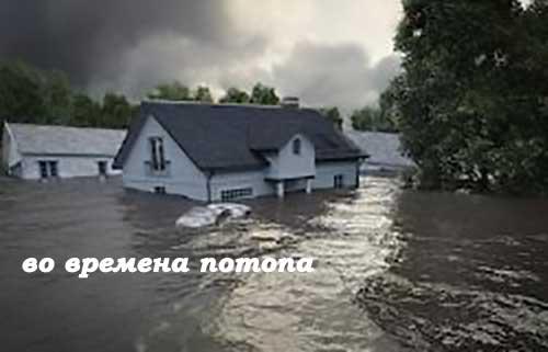бесконечная история всемирного потопа