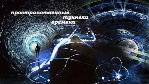 пространственно-временные туннели