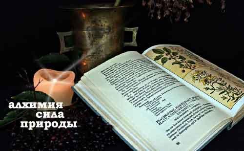 Великолепная алхимия, стремление к чистоте души и поиску эликсира бессмертия
