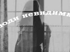 Люди невидимки, феномен спонтанной невидимости.