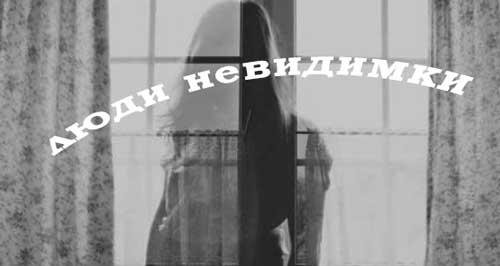 люди невидимки