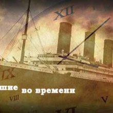 Гибель Титаника, история мистических событий.