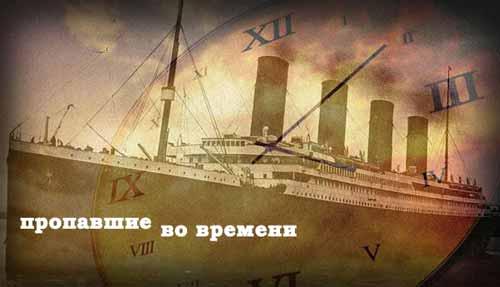 Гибель Титаника полна мистических совпадений